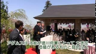 心に残る故郷横須賀「2014三浦按針祭観桜会を訪ねて」