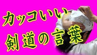 剣道の言葉 かっこいい|剣道面タオルチャンネル