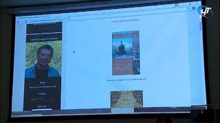 В областной универсальной научной библиотеке состоялась презентация нового интернет-проекта