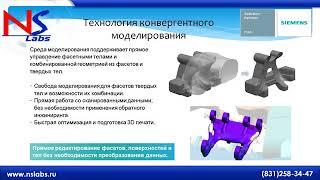 вебинар Siemens NX CAD  Обзор возможностей