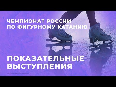 Показательные выступления. Чемпионат России по фигурному катанию 2021