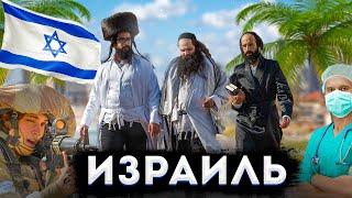 ИЗРАИЛЬ | ИНТЕРЕСНЫЕ ФАКТЫ О СТРАНЕ