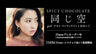 11月2日配信SPICY CHOCOLATE「同じ空 feat. ナオト・インティライミ & ...