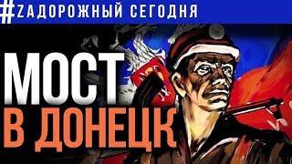 Форпост русского мира. Ключ к преображению России лежит на Донбассе