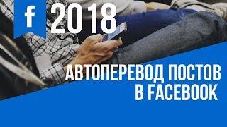 Как включить перевод в facebook и messenger