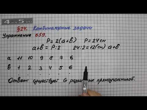 Упражнение № 659 – Математика 5 класс – Мерзляк А.Г., Полонский В.Б., Якир М.С.