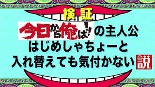 はじめしゃちょーさん→https://www.youtube.com/user/0214mex 今日から...