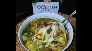 Фасолевый суп с домашней лапшой: рецепт от Foodman.club