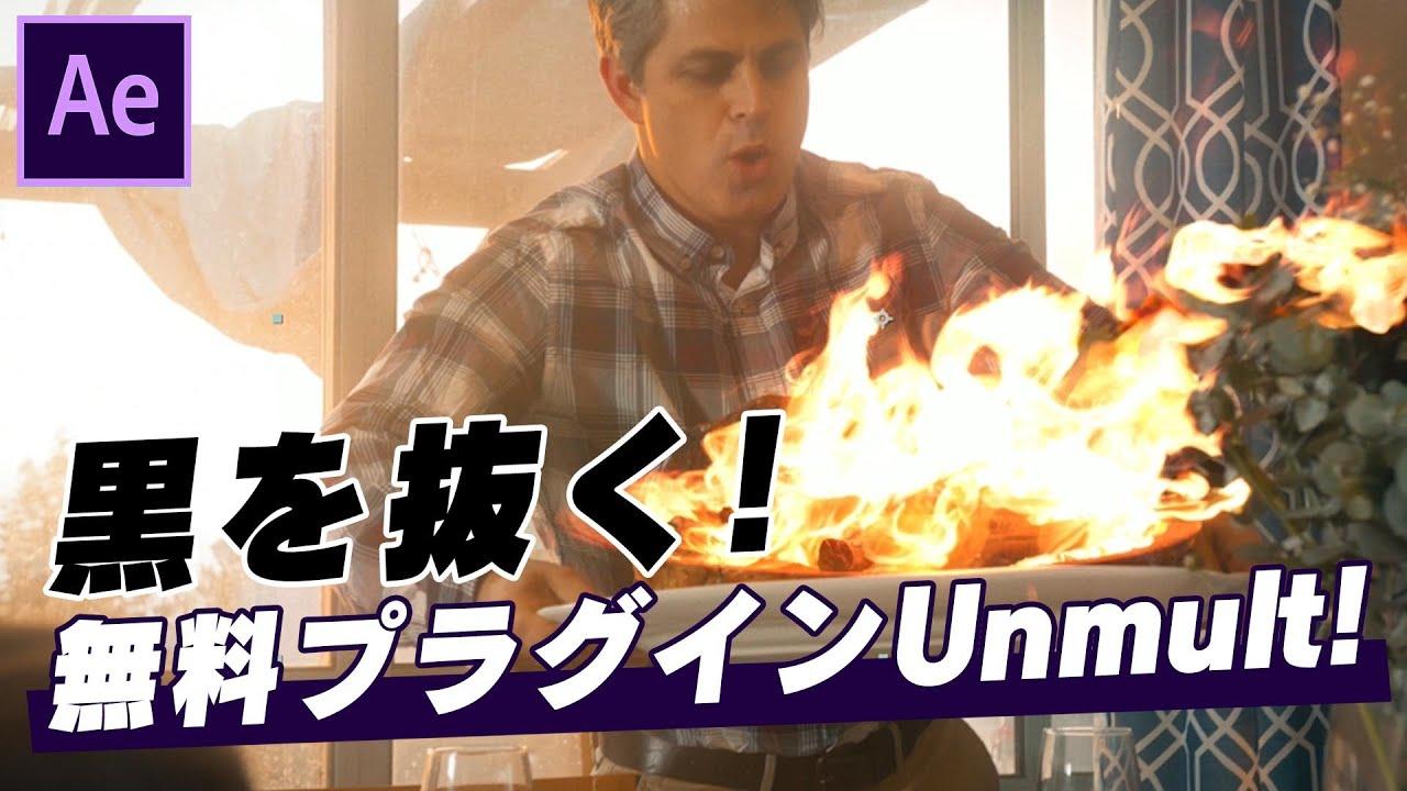 【067】黒を一発で抜く!無料プラグインUnmult