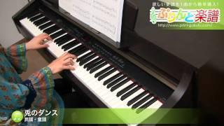 兎のダンス / 民謡・童謡 : ピアノ(ソロ) / 初級