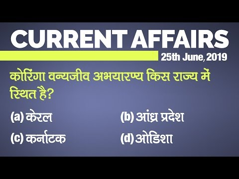 Current Affairs   25 June 2019   Current Affairs for IAS, Railway, SSC, Banking and other exams
