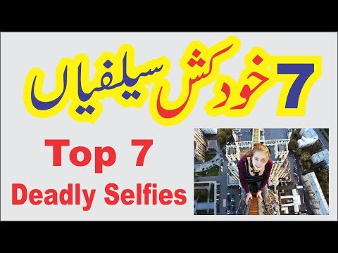 7 Khatarnak aur Jan Leva Selfian, Urdu/Hindi