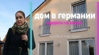 Построить дом в германии - кредиты на жильё - vlog #домвгермании #кредиты #vlog