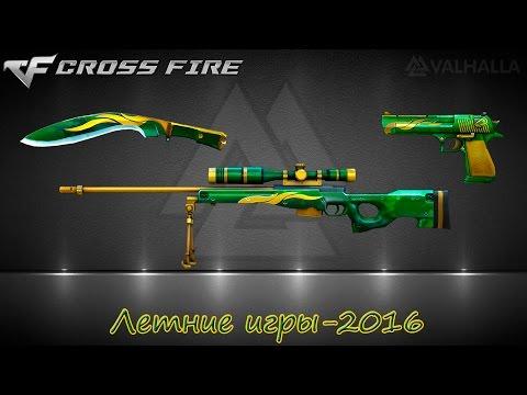 Cross Fire: капсула Летние игры 2016 [Gameplay]