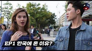 외국인이 한국에 오는 이유?