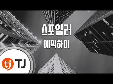 Spoiler 스포일러_Epikhigh 에픽하이_TJ노래방 (Karaoke/lyrics/romanization/KOREAN)