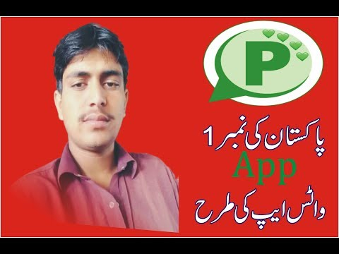 Pakistan NO.1 App | Pak Chat App | Same Whats App|tech With Saleem
