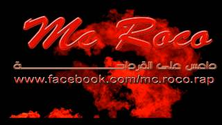 اقوى اغنية للثورة الســورية || داعس على القرداحة || Mc ROCO