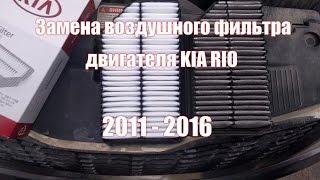 Замена воздушного фильтра двигателя KIA Rio 3 2011-2016