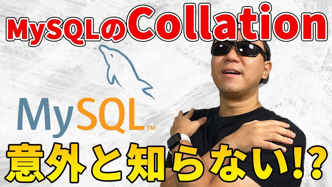 MySQL みんながよくわかっていない Collation について解説します! 並び替えに使うよ!
