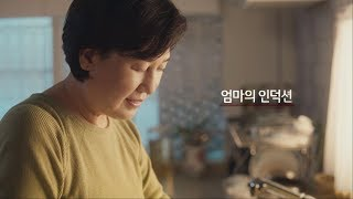 LG DIOS 인덕션 TVC –엄마의 인덕션 편