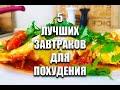 -55 КГ! ЗАВТРАКИ Для ПОХУДЕНИЯ! СРАЗУ 5 РЕЦЕПТОВ! как похудеть мария мироневич