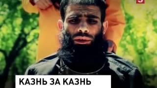 """""""Армия Ислама"""" показала казнь 18 боевиков ИГИЛ  Новости 2 07 2015"""