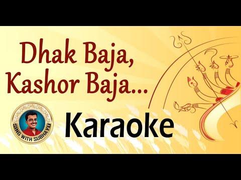 Download Dhak Baja Kashor Baja KARAOKE   ঢাক বাজা কাসর বাজা KARAOKE
