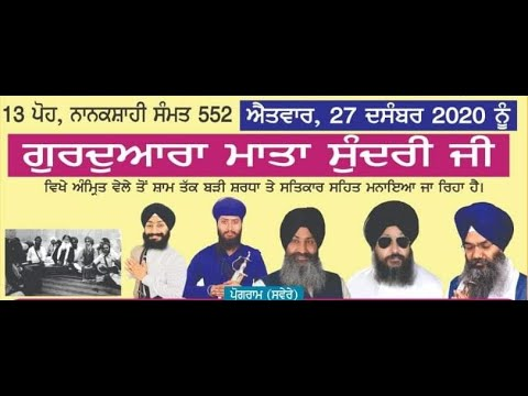 Live-Now-Shaheedi-Jod-Mel-From-G-Mata-Sundri-Ji-Delhi-27-Dec-2020