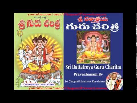 Sri Dattatreya Guru Charitra (Part-1 of 18) Pravachanam By Chaganti Koteswara Rao