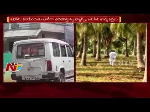 శ్రీకాకుళం రిసార్ట్ లో పవన్ కళ్యాణ్ విశ్రాంతి | Pawan Kalyan Takes Break From Bus Yatra | NTV