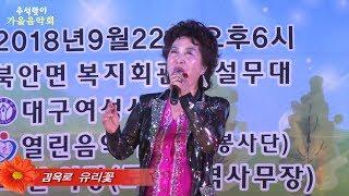 가수김옥로/유리꽃/추석맞이가을음악회 초대가수