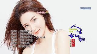 Hai Lai A Mu - Ren Sheng Ru Ge - Karaoke