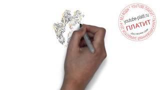 Как нарисовать трансформера за несколько секунд  Научиться рисовать трансформеров(ТРАНСФОРМЕРЫ. Как правильно нарисовать траснформера поэтапно. На самом деле легко http://youtu.be/YK9SaMjIYCI Однако..., 2014-09-06T11:13:43.000Z)