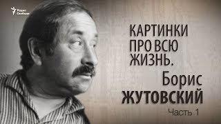 Картинки про всю жизнь. Борис Жутовский. Часть 1. Анонс