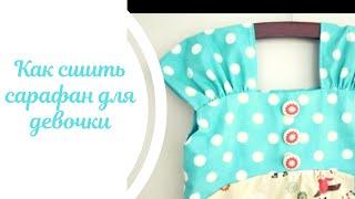 Как сшить сарафан для девочки(Смотрите больше - http://portnoyy.justclick.ru/ - Cамый подробный и легкий в освоении ВИДЕО КУРС кройки и шитья для начинаю..., 2014-10-12T14:52:25.000Z)