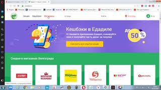 ЕДАДИЛ КЭШБЭКИ АКЦИИ КАРТА СКИДОК screenshot 5
