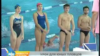 видео: Олимпийский чемпион Александр Попов провёл мастер-класс в Иркутске