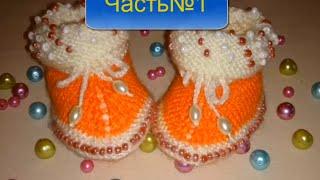 ВЯЗАНИЕ СПИЦАМИ  ПИНЕТКИ УКРАШЕНЫ БИСЕРОМ ДЛЯ НАЧИНАЮЩИХ!ЧАСТЬ№ 1 knitting