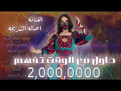 الفنانه اصاله الشريجه اسمع وقع ذيب جديد 2020 😍👆 اشترك في القناة