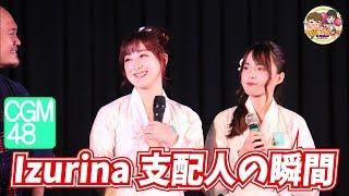 タイ・バンコク発 CGM48 Izurina支配人誕生の瞬間!~CGM48記者会見10-July-2019
