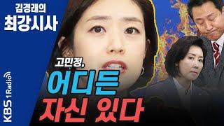 [김경래의 최강시사] 고민정, 오세훈? 나경원? 어디든 자신있다