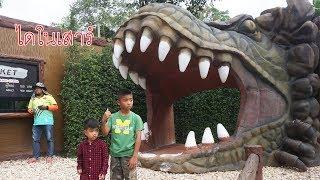 เช เชฟ พาดูไดโนเสาร์ เขาค้อ Amazing Dinosaur เขาค้อ | Che Chef Play