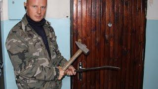 Взлом   двери( кустарной) своими руками. Потребительский взлом входной двери(Взлом бронедвери по просьбе владельца с целью определения реальных свойств двери при взломе. Взлом двери..., 2015-06-04T19:17:39.000Z)