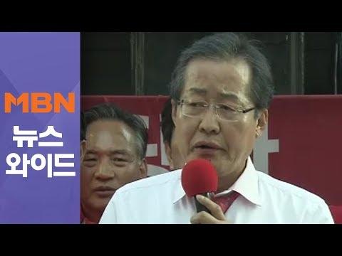 [송지헌의 뉴스와이드]홍준표 '변호사 재개업' 이유는?