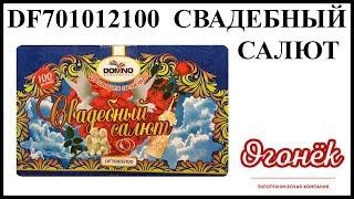 DF701012100 Свадебный салют (1,2