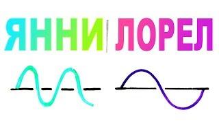 Ви чуєте ''Янні'' чи ''Лорел''? (Науковий Відповідь) (Російська Озвучка)