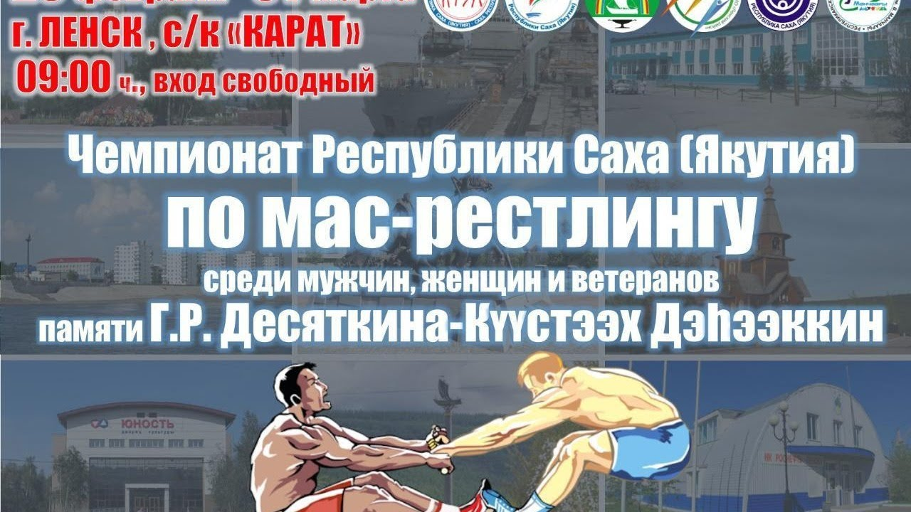 Чемпионат Республики Саха (Якутия) по мас-рестлингу  памяти Г.Р. Десяткина