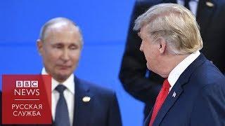 Отмененная встреча Трампа и Путина на G20: дело в украинских моряках?