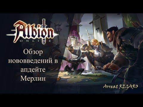 Albion online : Обзор нововведений в апдейте Мерлин